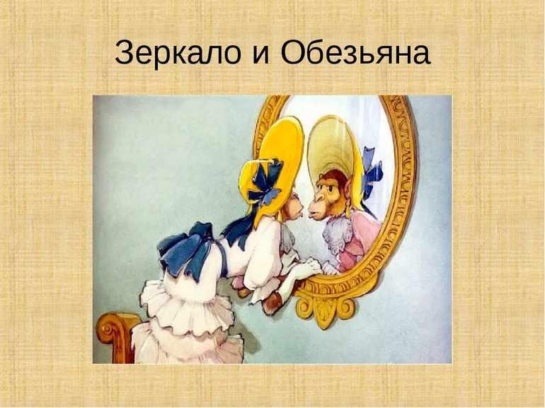Басня «Зеркало и обезьяна»