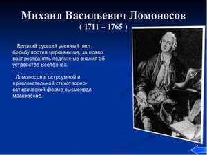 Написание виршей Ломоносовым