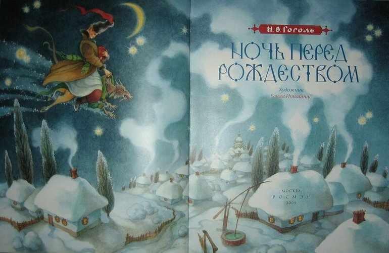 Повесть «Ночь перед Рождеством»