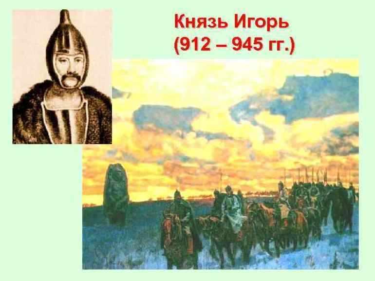 Политика князя Игоря в 912–945 годах
