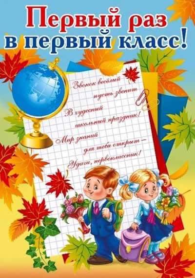 Первое сентября стихи для девочки