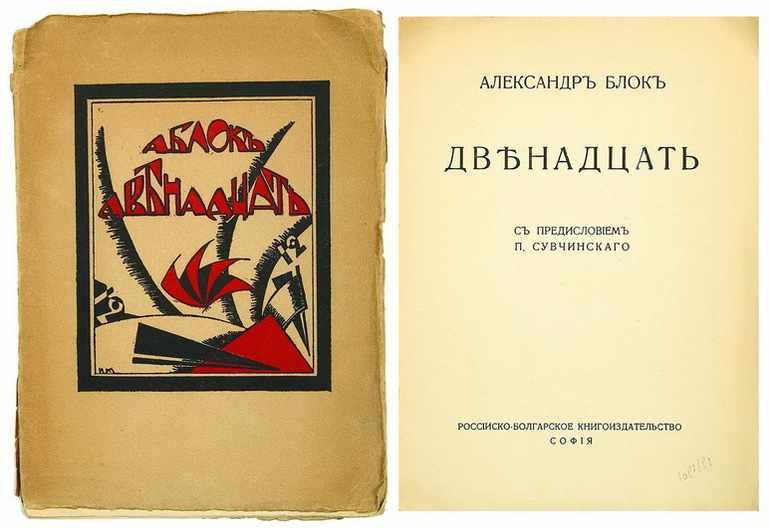 Поэма Александра Блока «Двенадцать»