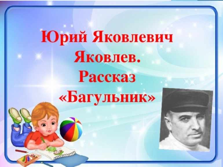Рассказ Юрия Яковлева «Багульник»