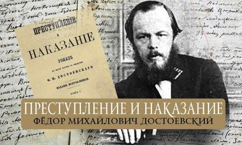 «Преступлении и наказании» Достоевского