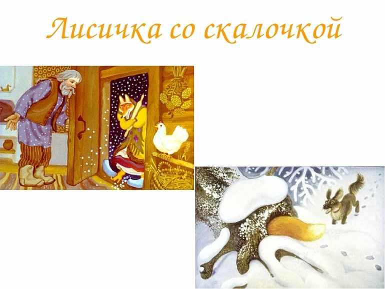 Сказка «Лисичка со скалочкой»