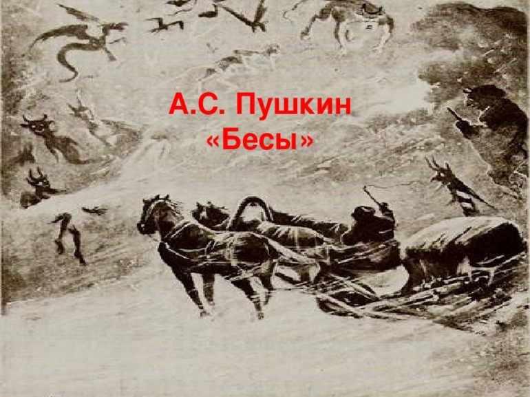 Бесы анализ стихотворения пушкина