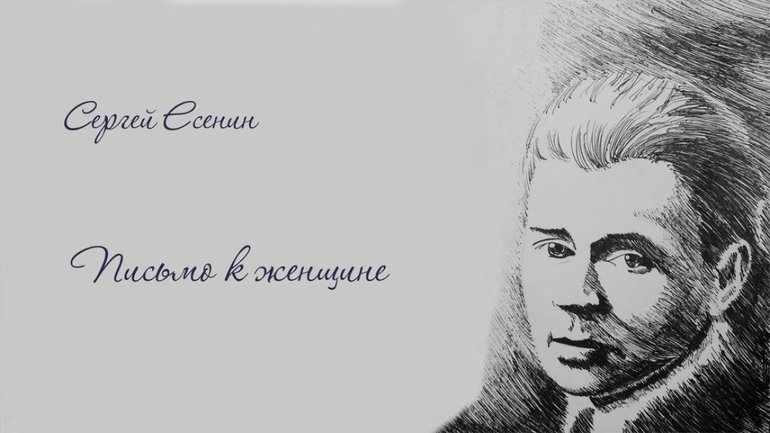 Стихотворение Есенина «Письмо к женщине»