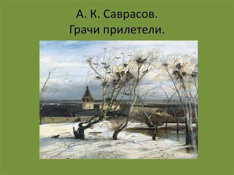 Картина Алексея Саврасова «Грачи прилетели»