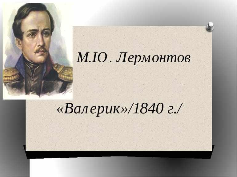 Стих М. Ю. Лермонтова «Валерик»