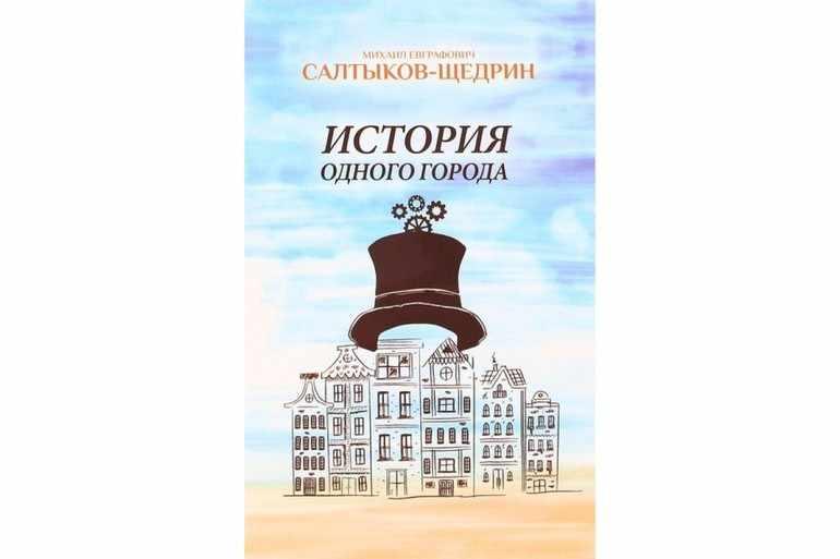 Книга «История одного города»
