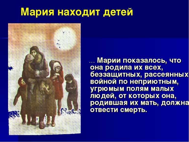 Мария услышала голоса и нашла в стоге сена семерых детей