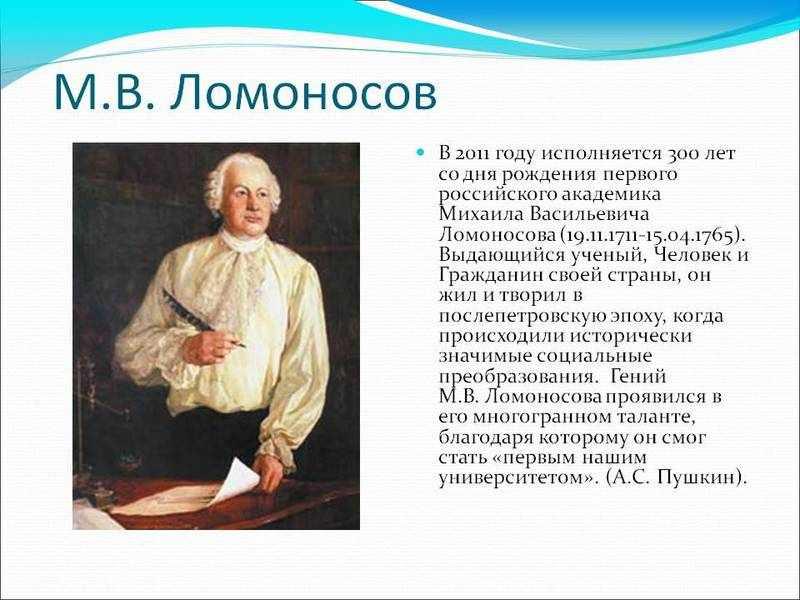 Учеба Михаила Ломоносова