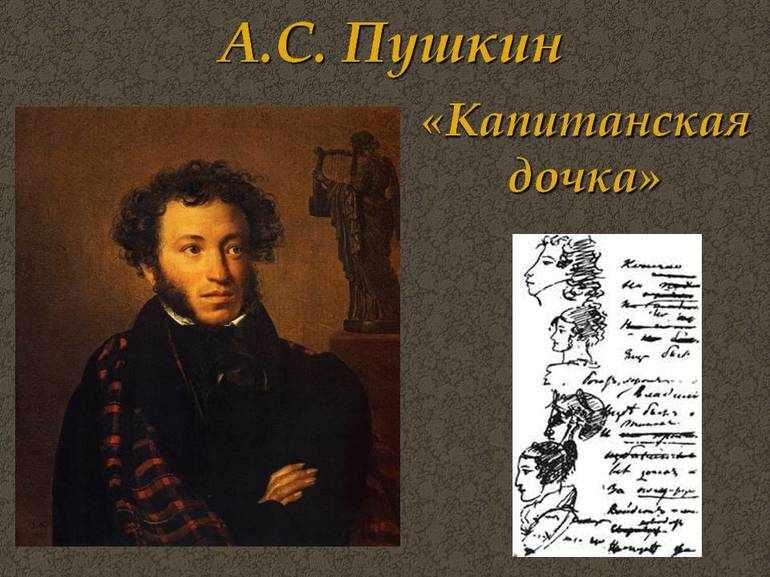 Повесть Пушкина «Капитанская дочка»