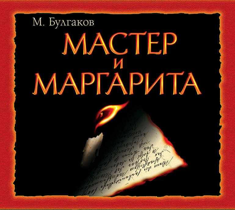 Оригинальный вариант произведения «Мастера и Маргариты»
