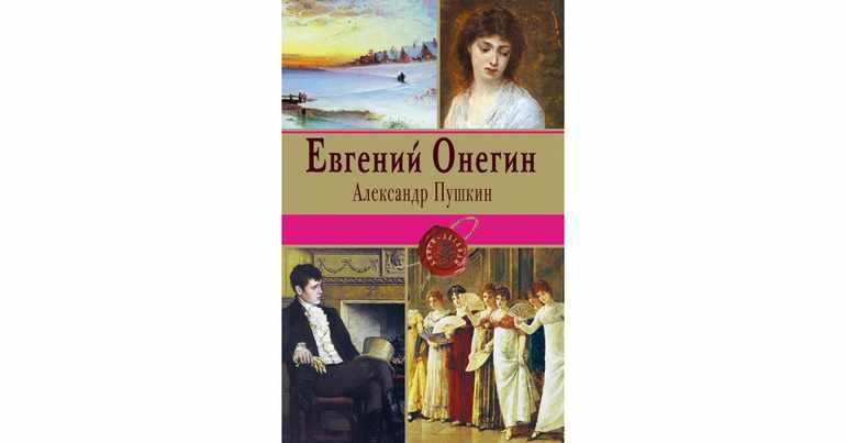 «Евгений Онегин» Александра Пушкина