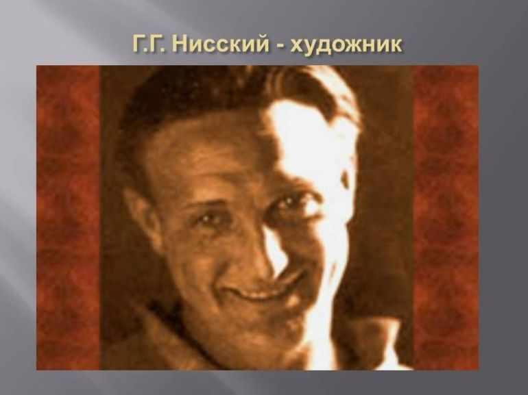 Художник Г. Нисский