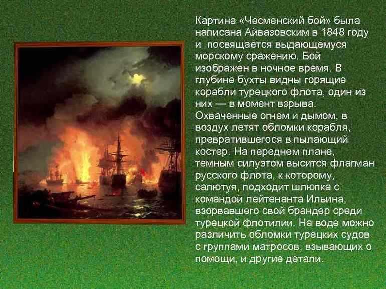 Чесменский бой картина