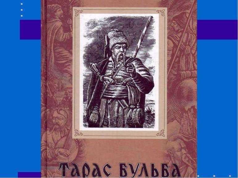 Повесть «Тарас Бульба»