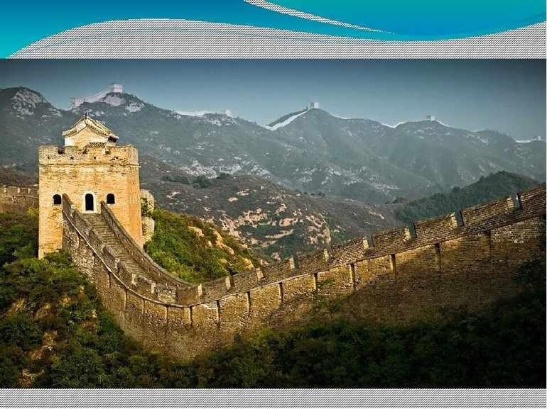 самое главное древний китай