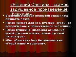 Молодежь в романе Евгений Онегин