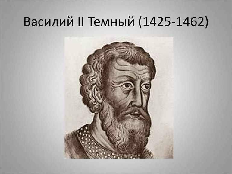 Правление Василия 2 Тёмного