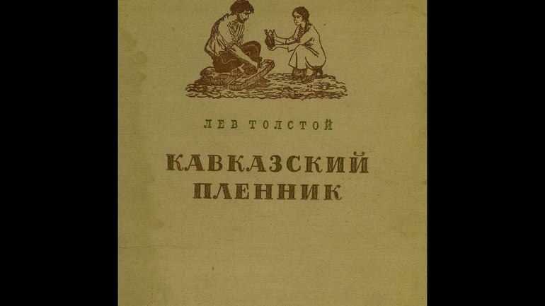 Повесть «Кавказский пленник»