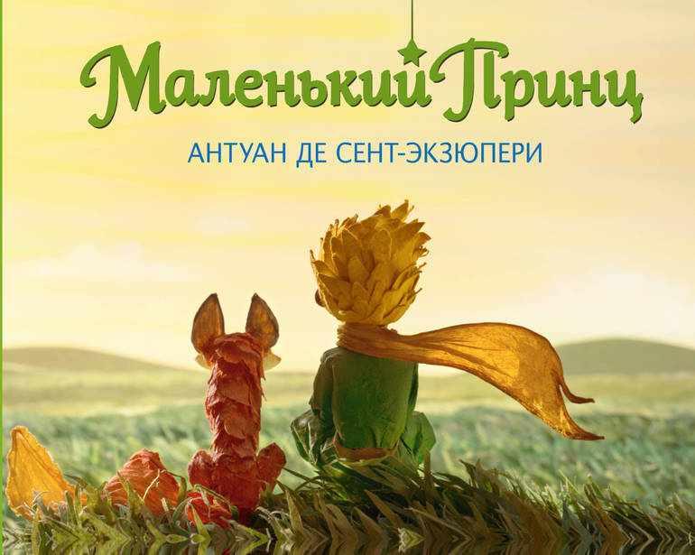 Сказка «Маленький принц» Сент-Экзюпери