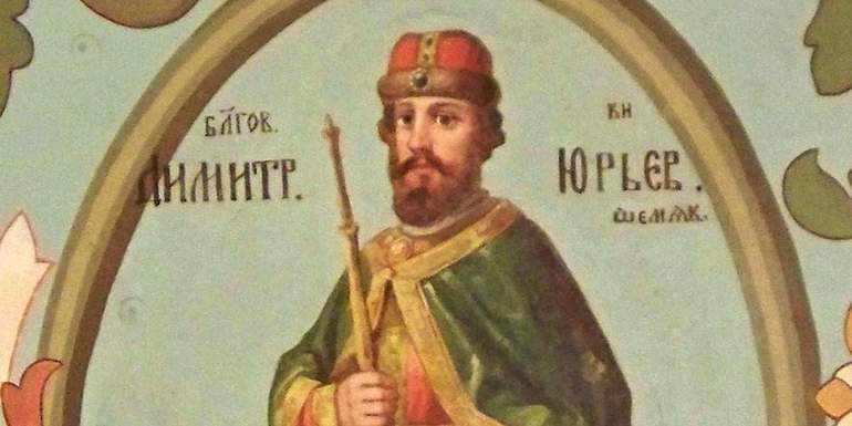 Дмитрий Шемяка