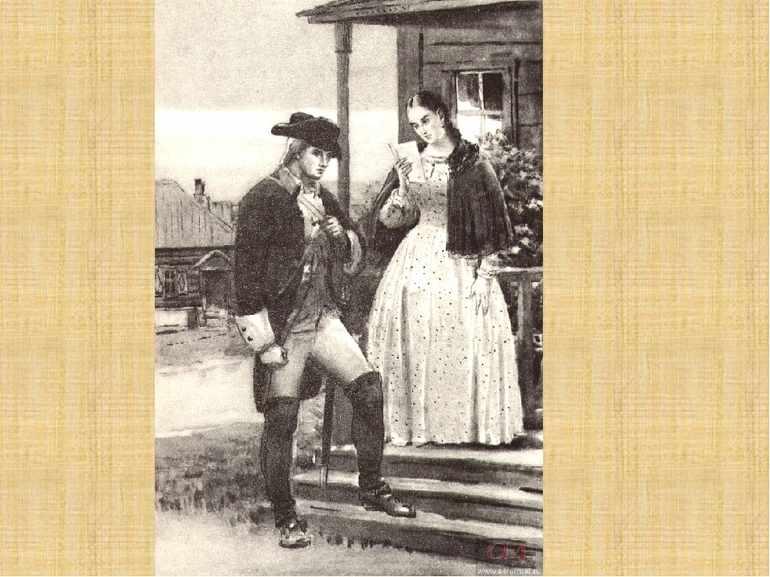 Гринев подружился с Машей