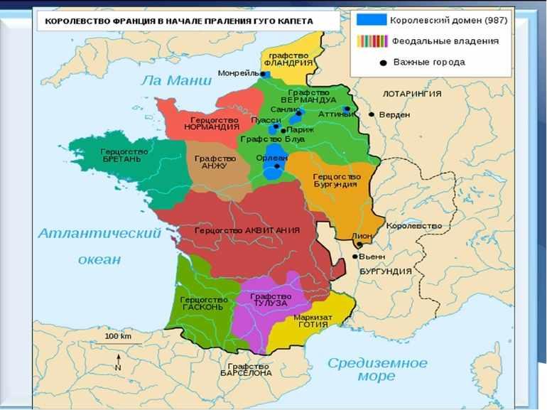 Причины феодальной раздробленности франции