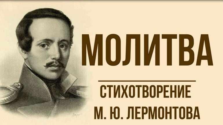 Стихотворение Михаила Лермонтова «Молитва»