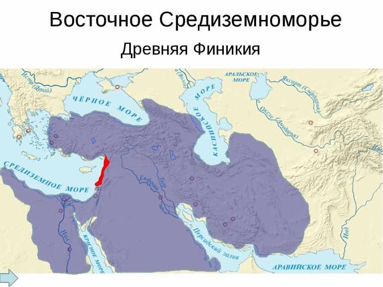 Страны Восточного Средиземноморья в древности