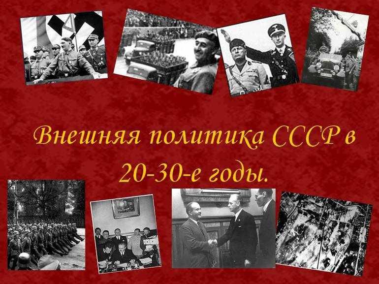 Особенности внешней политики СССР в 20–30-е годы