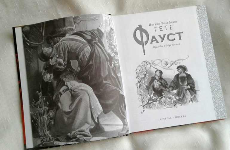 Гете и его «Фауст»