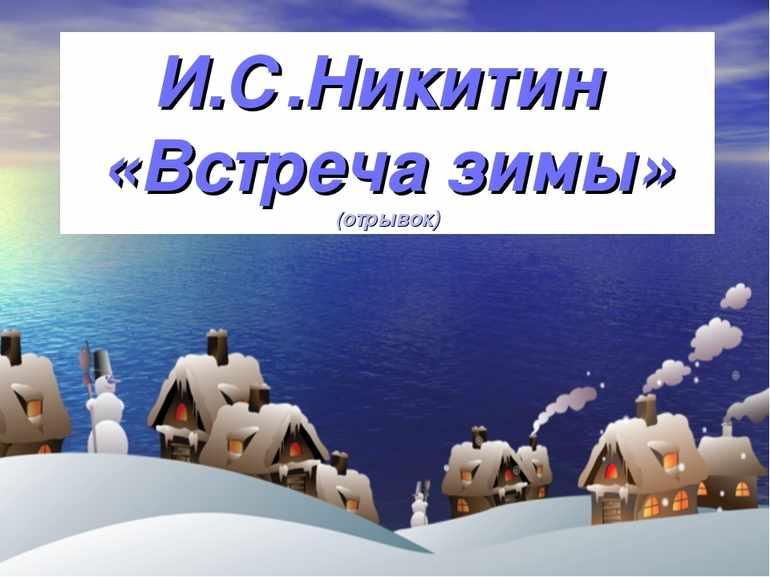 Стихотворение Никитина «Встреча зимы»