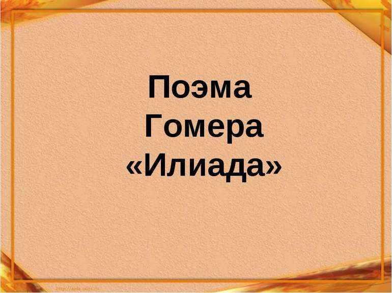 Поэма «Илиада»