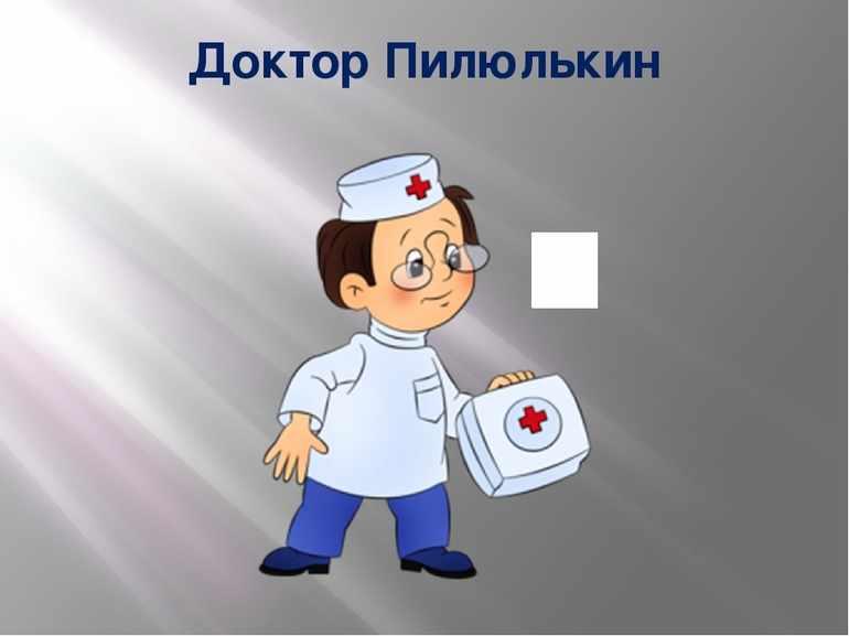 Пилюлькин: врач