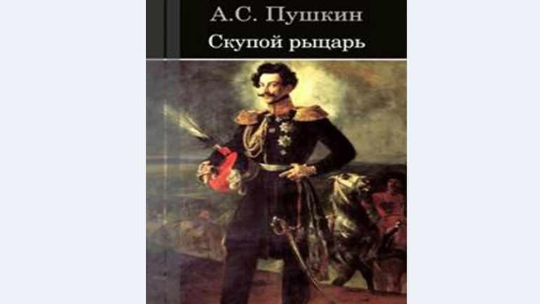 Трагедия А. С. Пушкина «Скупой рыцарь»