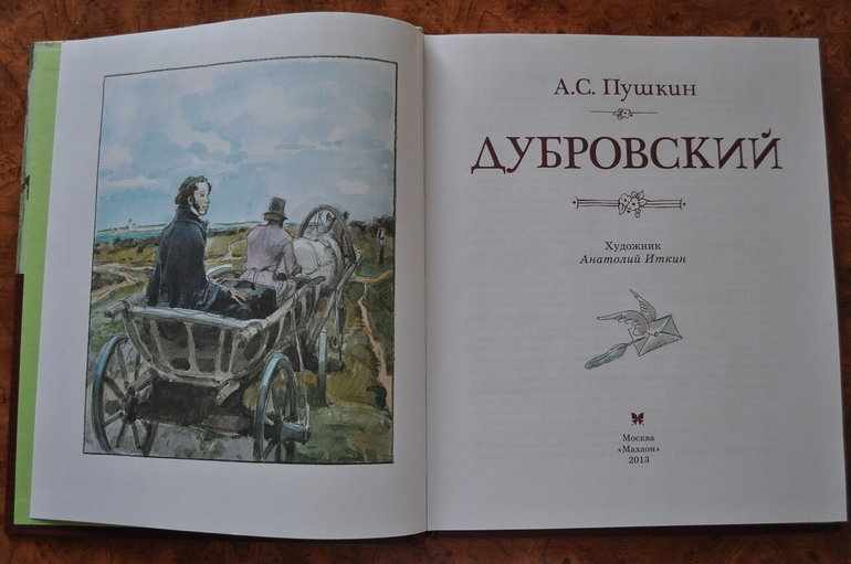 Роман А. С. Пушкина «Дубровский»