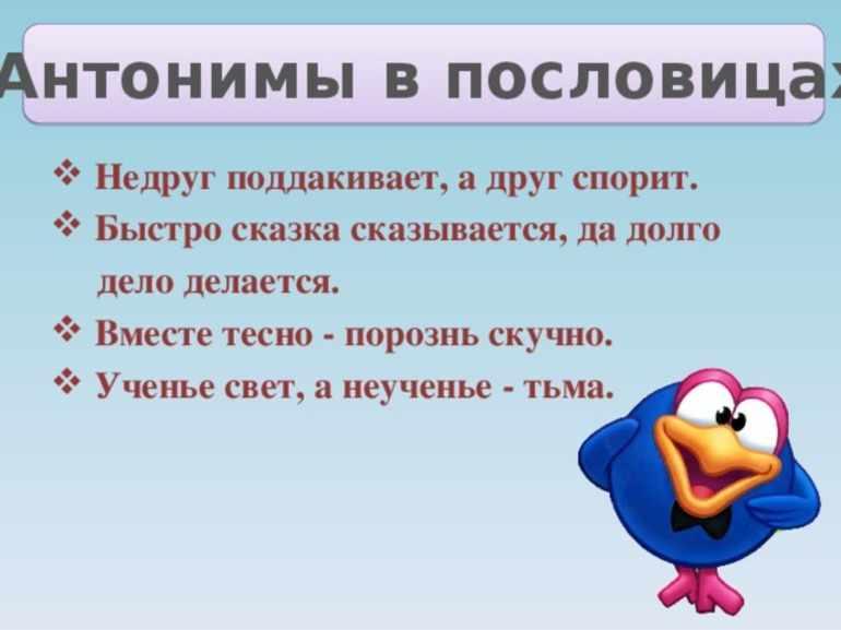 Синонимы и антонимы правила (русский язык 3 класс)