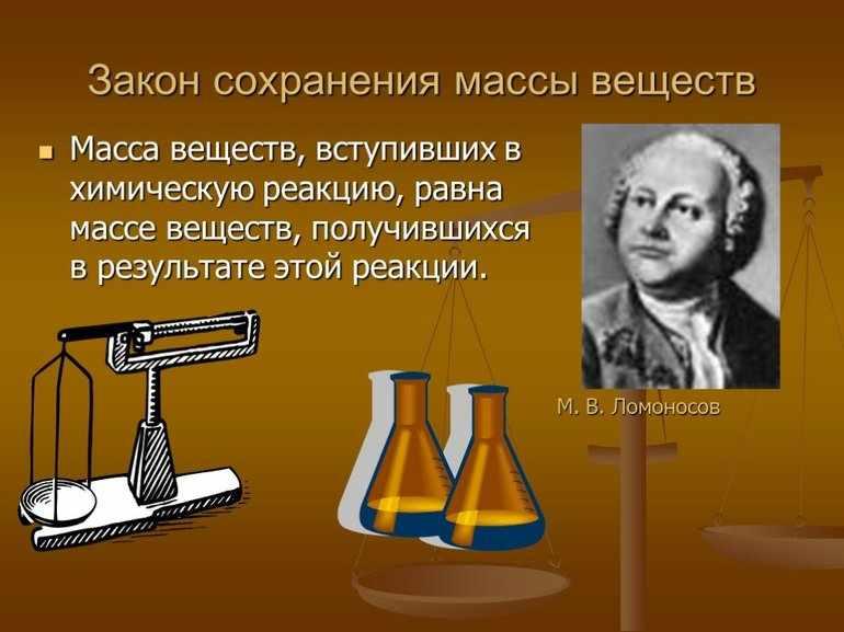 Закон сохранения массы веществ