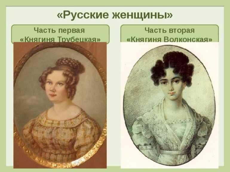 Трубецкая Екатерина Ивановна и Волконская Мария Николаевна
