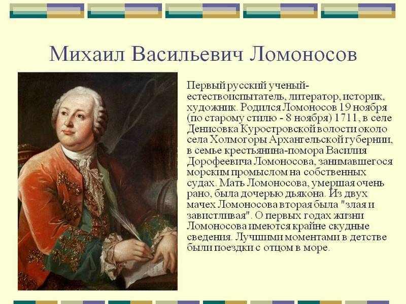 Детство Михаил Ломоносов