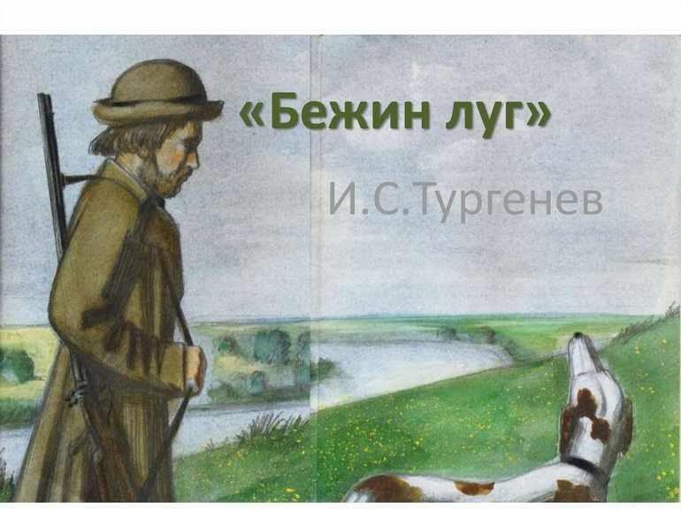 Рассказ Тургенева «Бежин луг»
