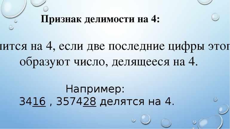 Признак делимости на 4