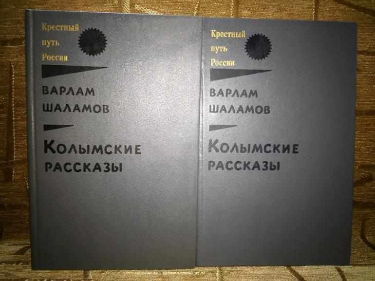 «Колымские рассказы» В. Шаламова