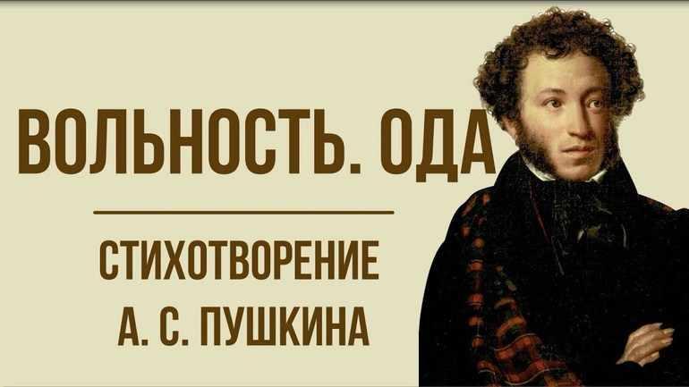 Ода «Вольность» А. С. Пушкина