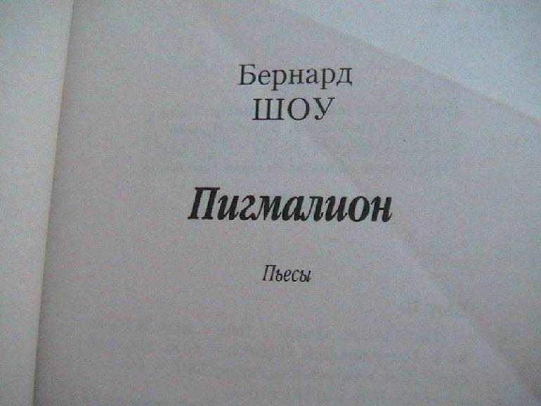 Пьеса Бернарда Шоу «Пигмалион»