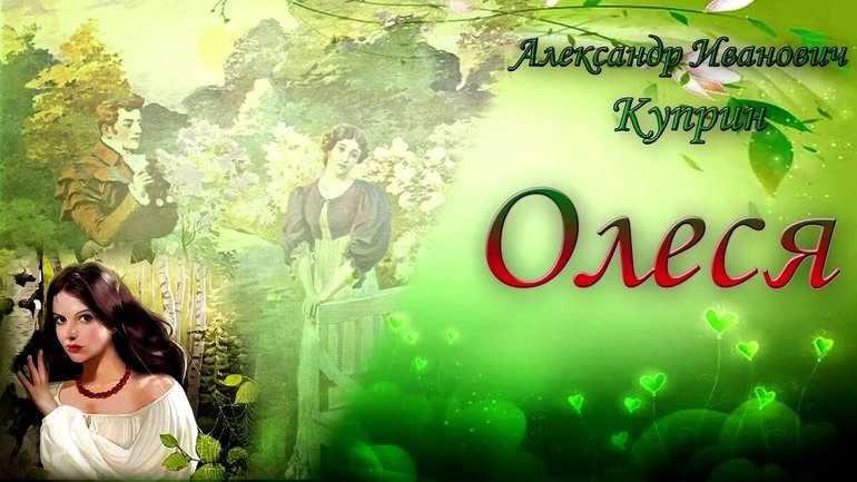Повесть «Олеся»