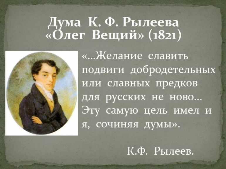 У Кондратия Рылеева существует дума «Олег Вещий»